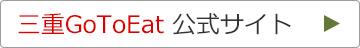 三重GoToEatキャンペーン 公式サイト