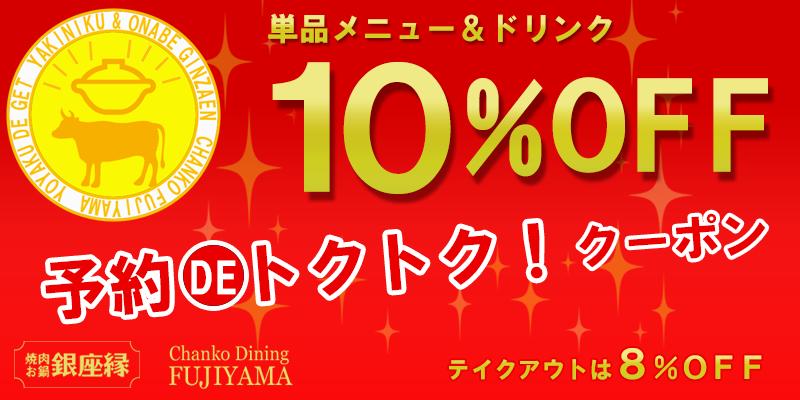 予約deトクトク!クーポン 単品メニュー&ドリンク 10%OFF