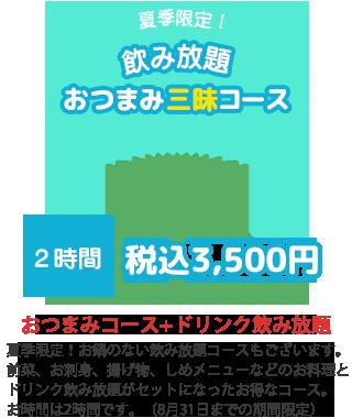 おつまみ+ドリンク飲み放題コース 税込3,500円
